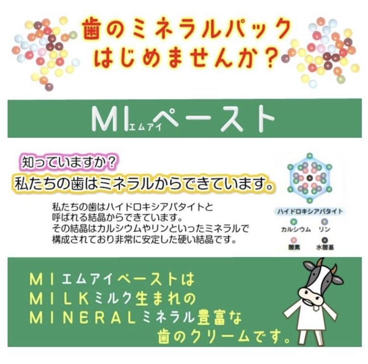 期間限定! 人気のMIペースト チョコレート味 | 楠田歯科医院