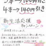 """<span class=""""title"""">新生活応援キャンペーン</span>"""
